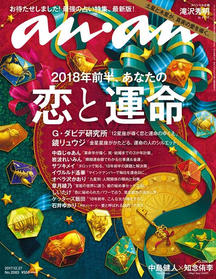 an an「2018年前半、あなたの恋と運命」