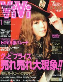 ViVi 2010年1月号