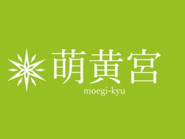 萌黄宮(もえぎきゅう)