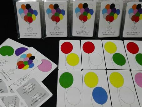 ストレスコントロールのための色彩心理カード