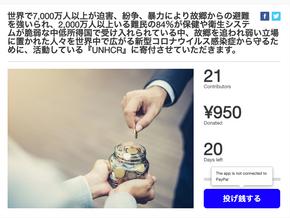【Wix便利機能】投げ銭や寄付を集めたい時に便利な機能【クラウドファンディング】