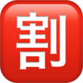 squared-cjk-unified-ideograph-5272_1f239