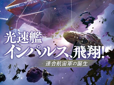 IMPULSE Has Landed! (In Japan!)