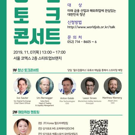 SACA Summit Day 1-2 HRD Korea Talk Concert and Blockchain Finance Conference