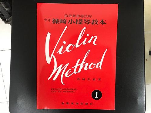 篠崎小提琴教本 Book 1
