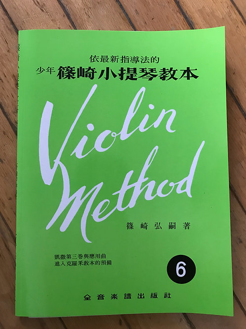 篠崎小提琴教本 book 6