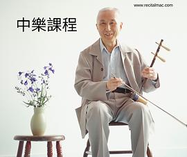 Copy of 二胡課程.png