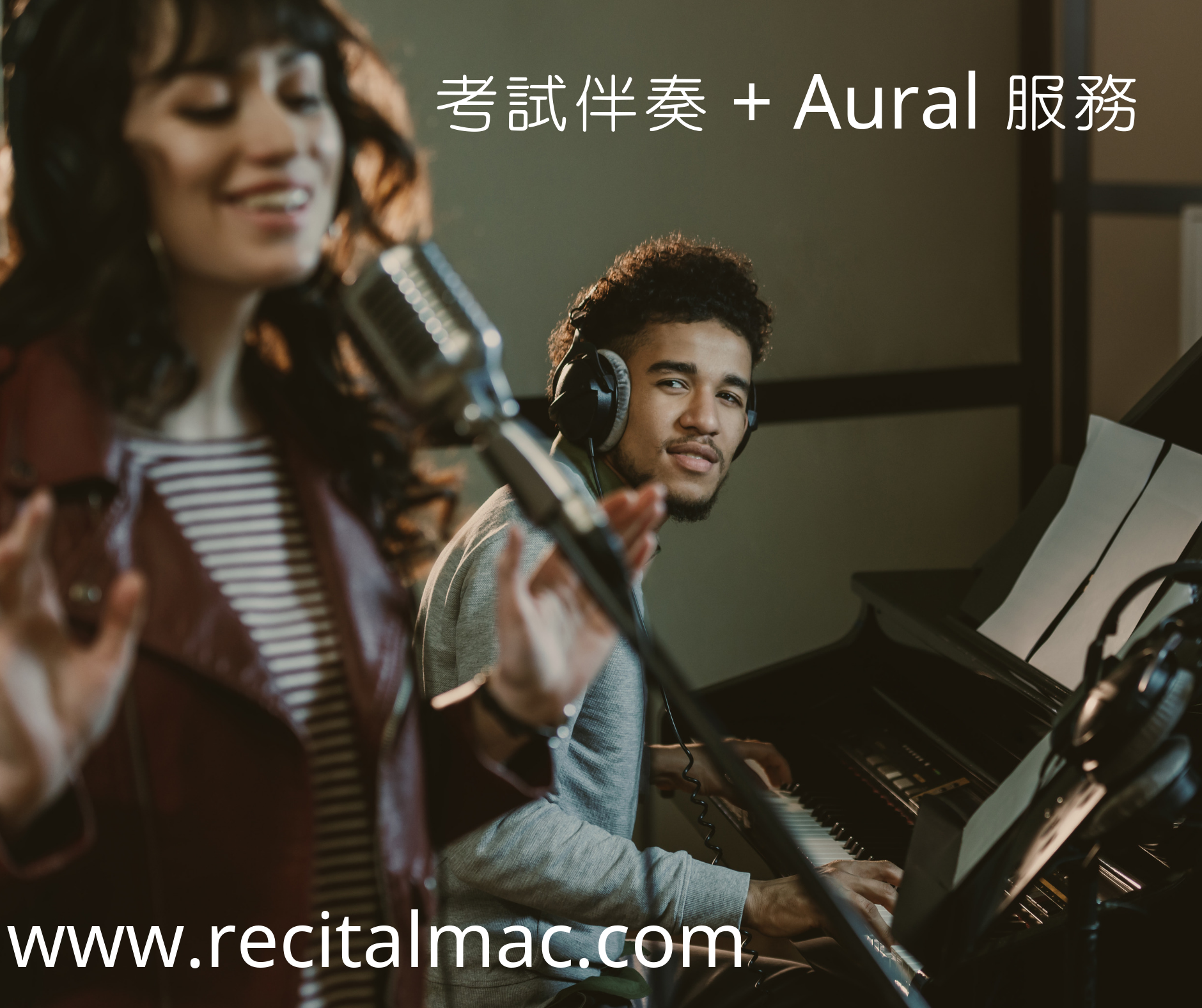 伴奏及Aural 服務