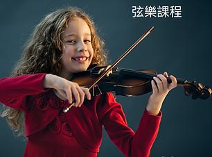 Copy of 小提琴免費試堂.png
