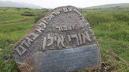 האנדרטה לאורי אילן