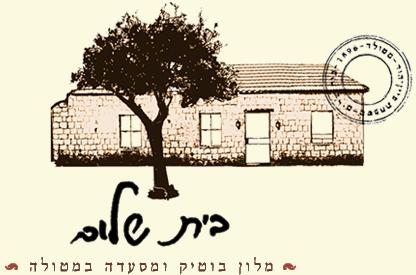 בית שלום מסעדה גלילית כפרית