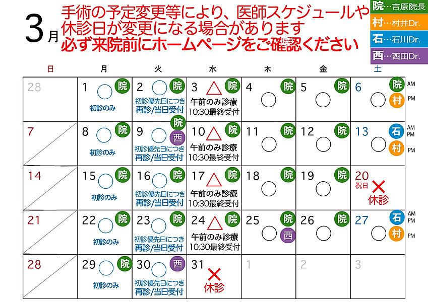 3月カレンダー-2.jpg