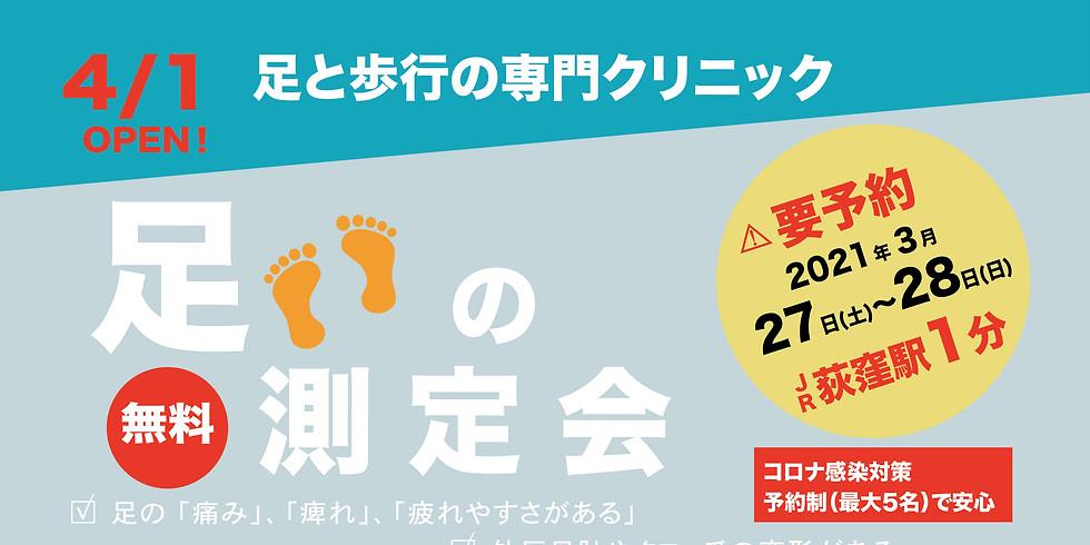 【終了しました】3/27(土)足の測定会 荻窪(足の血管年齢チェック同時開催)