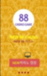 88카지노.jpg