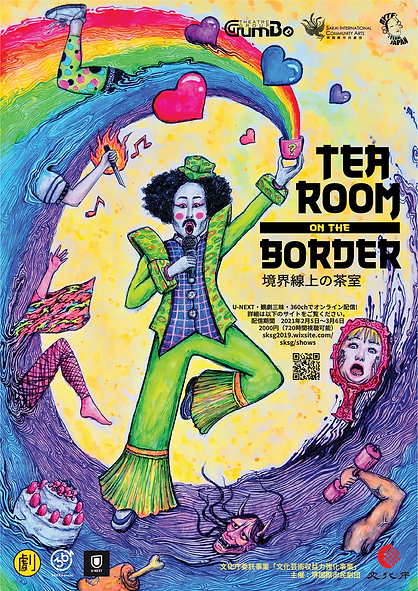 Tearoom Poster JAPANESE (A4)_l.png