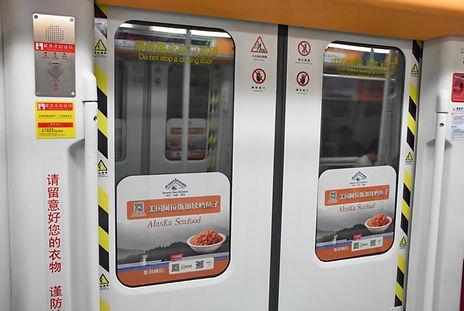 Guangzhou Subway Advertising
