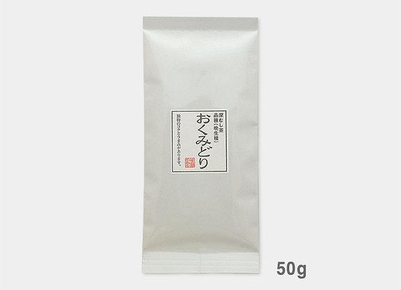 個性的な香り「おくみどり」(50g)