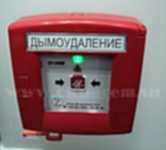 Блок (аварийная кнопка) дымоудаления автоматического открывания окон