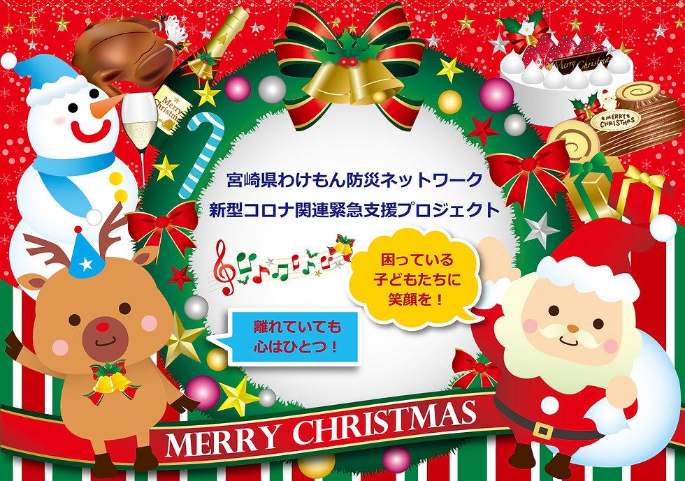 わけもんクリスマス.jpg