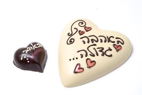 שוקולד עם כיתוב אישי