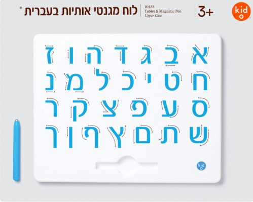 לוח מגנטי- אותיות בעברית דפוס