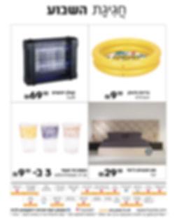 Sale_10.05_WEB.jpg