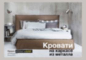 Гостинчные кровати КРОВАТКИНН