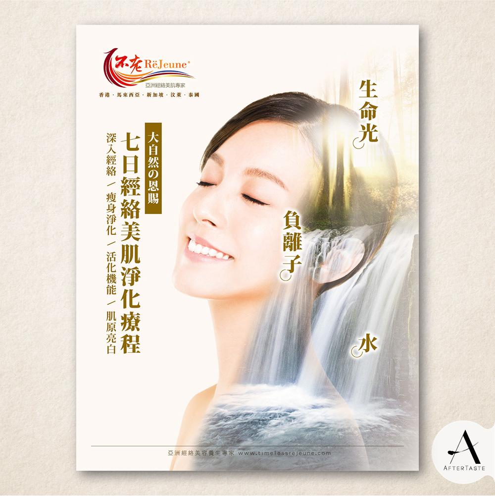 #design #不老rejeune #printad