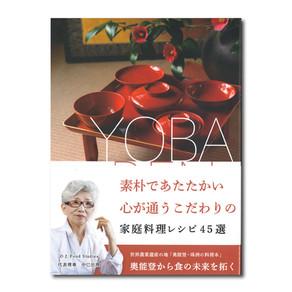 奥能登・珠洲の料理「よばれん華」発売!
