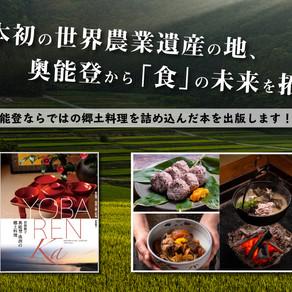 「奥能登・珠洲の郷土料理本」を届けるクラウドファンディンを開始しました!