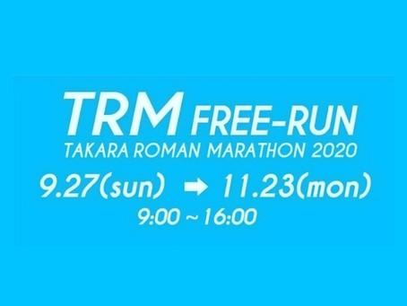 宝浪漫マラソンFree-RUN2020開催