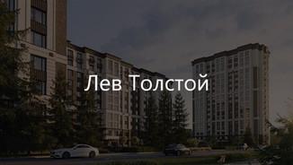 ЖК Лев Толстой