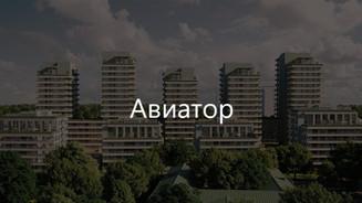 ЖК Авиатор