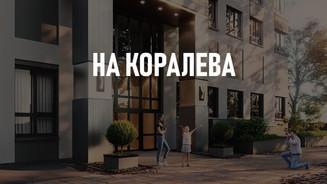 НА КОРАЛЕВА