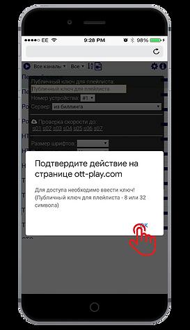Российское телевидение на iphone
