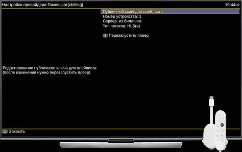 Online tv on chromecast tv.
