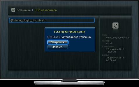 Как смотреть iptv российское на приставках Dune.