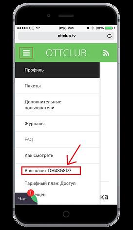 Инструкция о том как смотреть российское тв на apple iphone
