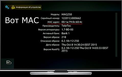 Русское телевидение на приставках Mag 250