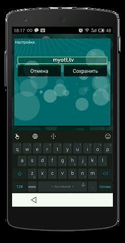 Как настроить русское телевидение на андроид смартфоне