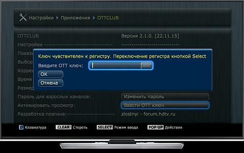 Российское iptv телевидение на приставках Dune HD