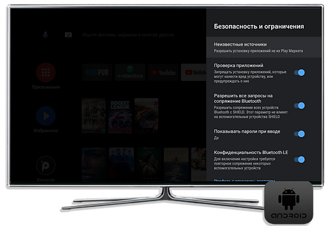 IPTV на Андроид