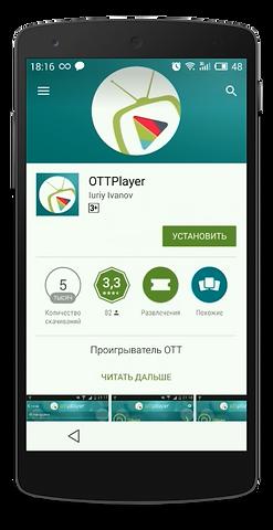 Русское iptv онлайн телевидение на андроид телефонах
