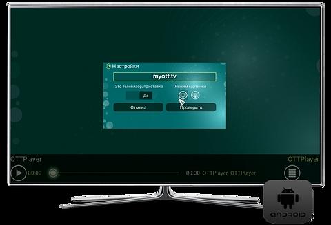 Российское iptv телевидение на андроид тв приставках и Android TV телевизорах