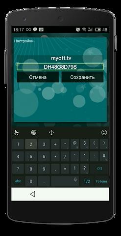 Российское телевидение на смартфонах андроид samsung