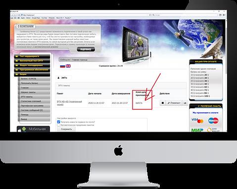 Российское телевидение на macbook, imac, mac pro, air