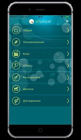 русское телевидение на iphone