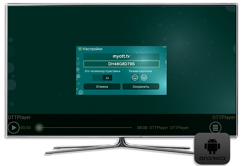 Русское iptv на Android TV