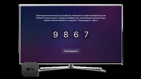 Российское телевидение на Apple TV