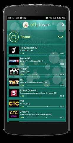 Как настроить русское iptv телевидение на андроид смартфоне